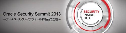 Oracle Security Summit 2013 ~ データベース・ファイアウォール新製品の全貌 ~