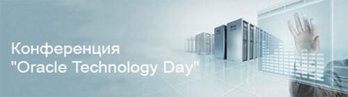 Технологический день Oracle: технологии будущего – сегодня!