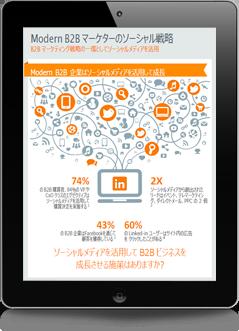 マーケティング担当者のためのソーシャルメディア戦略