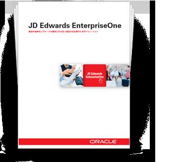 Oracle JD Edwards EnterpriseOne詳細資料ダウンロード