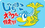Shachihoko-logo