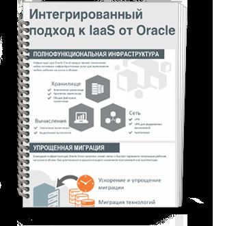 Интегрированный подход к IaaS от Oracle