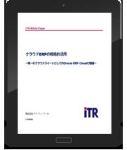 企業意識調査レポート ~クラウドERP戦略的活用