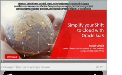 Простой переход в облако с помощью Oracle IaaS