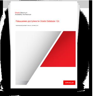 Повышение доступности Oracle Database 12c