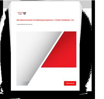 Автоматическая оптимизация данных с Oracle Database 12c