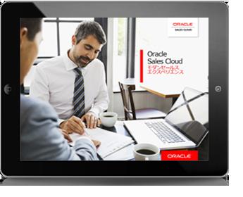 Oracle Sales Cloud モダン・セールス・エクスペリエンス