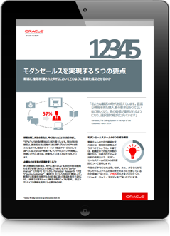 Oracle Service Cloud - Contact Center オンライン・デモ